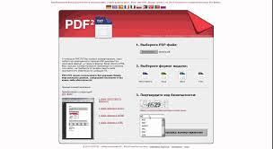 Как конвертировать PDF документ в формат Excel?