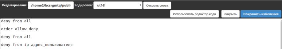 kak-zablokirovat-dostup-k-sajtu-pri-pomoshhi-htaccess