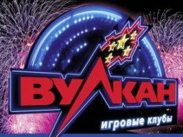igrovoy-klub-vulkan-kak-izbavitsya