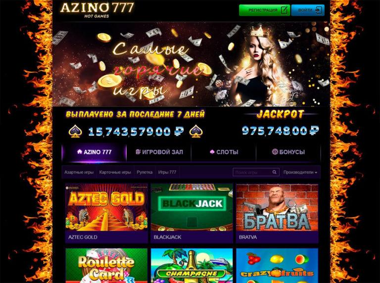 официальный сайт 777 azino net вход