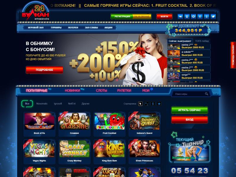 casino vulcan 24 актуальная ссылка