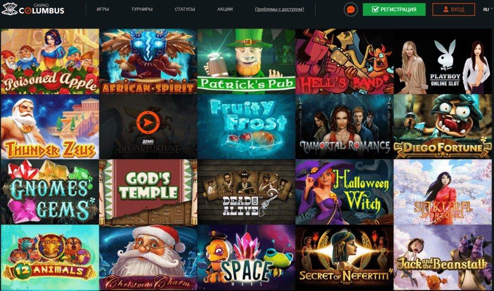 колумб казино официальный сайт
