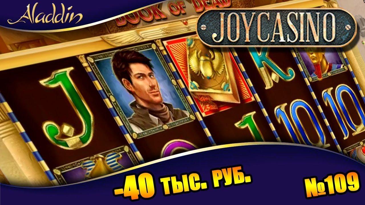 бесплатные игровые автоматы joycasino