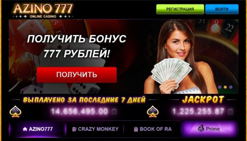 азино777 бонус 2000 рублей