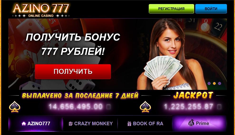 азино 777 бонус сайта