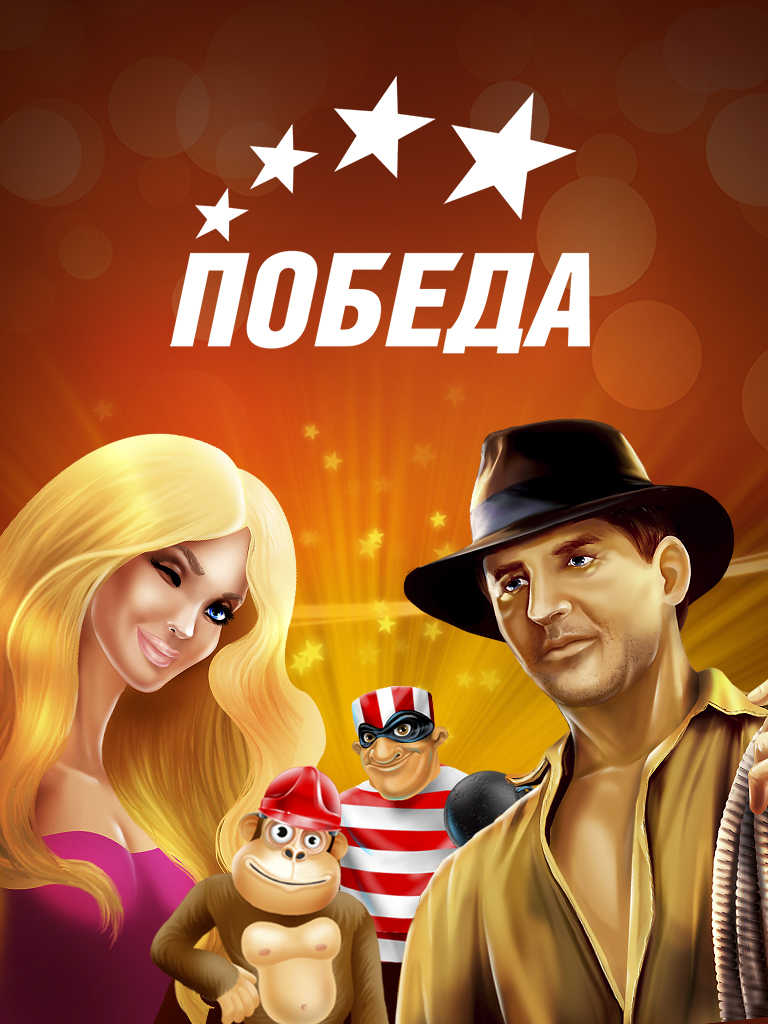 casino победа