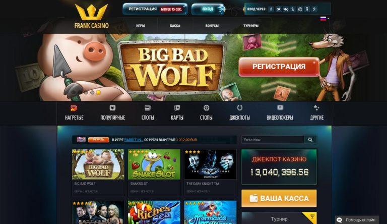 игровые автоматы франк казино