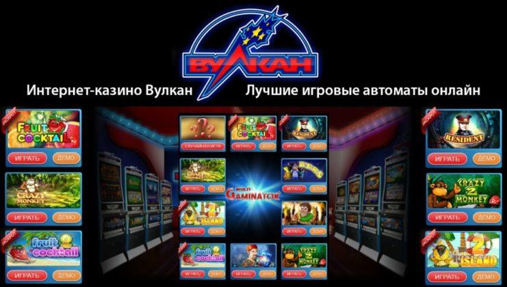 Казино Вулкан: обширный выбор игровых автоматов