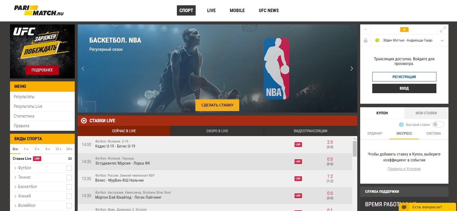 ставки онлайн на спорт