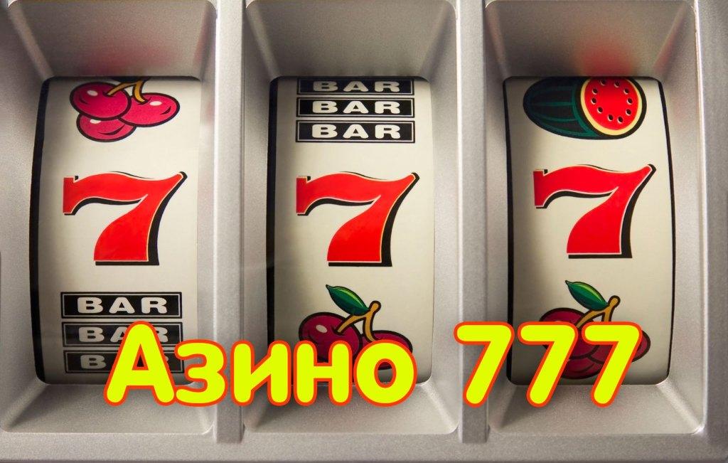 фото Игровые автоматы удачи азино777