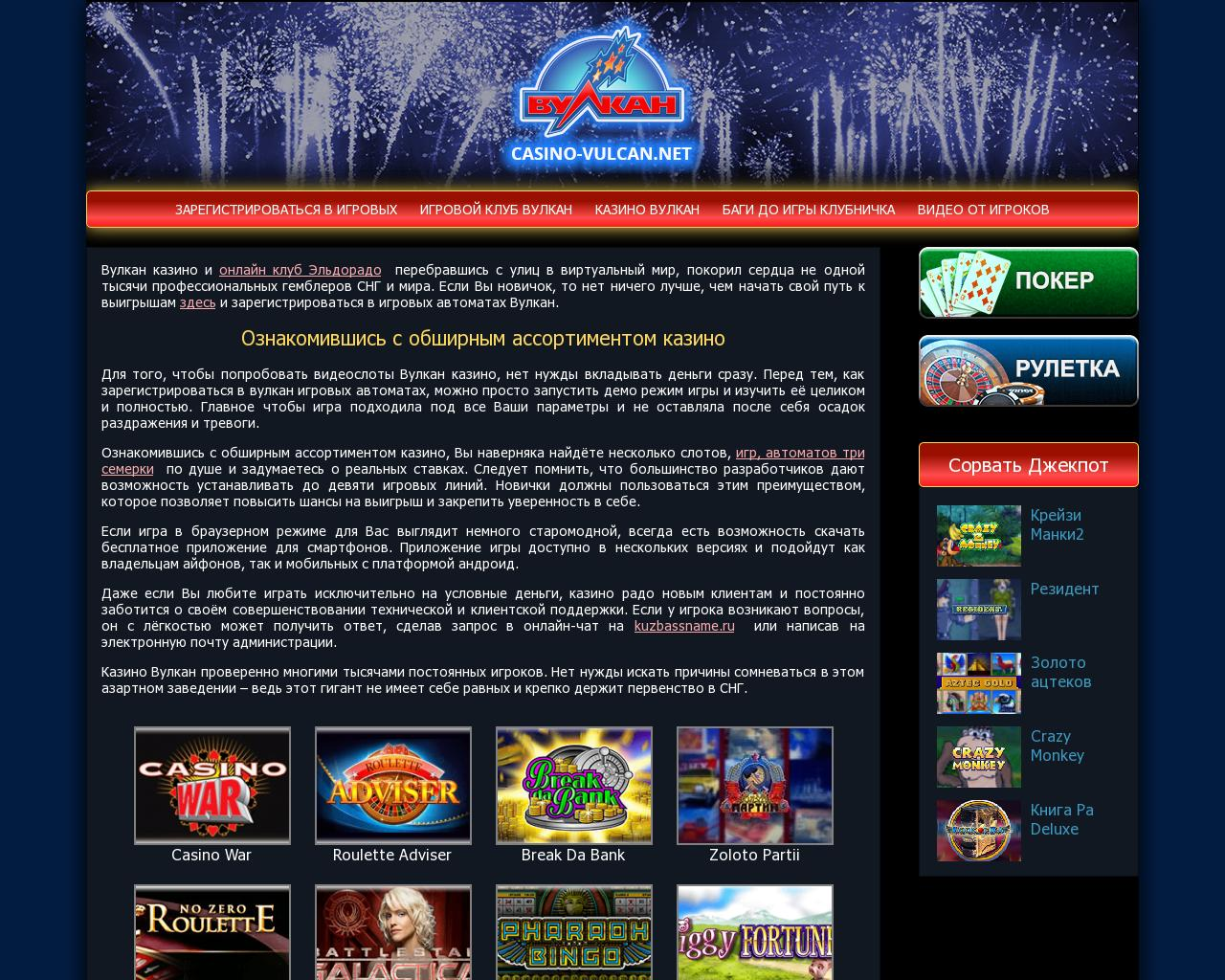 casino vulcan info
