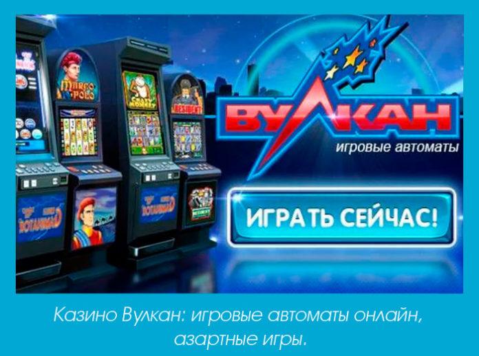 казино гранд вулкан онлайн