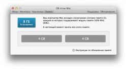 Apple MacBook Pro 2012 about RAM