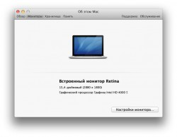 Apple MacBook Pro 2012 about display