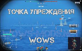 est-li-smysl-ot-moda-tochka-uprezhdeniya-dlya-wows